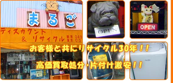 ディスカウント&リサイクルまるご 埼玉県富士見市のリサイクルショップ。不用品の買い取り、回収はお任せください。